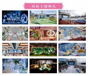 上海游轮婚礼套餐图片